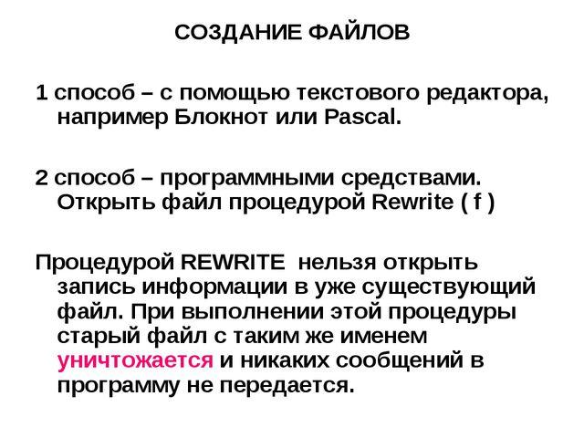 СОЗДАНИЕ ФАЙЛОВ 1 способ – с помощью текстового редактора, например Блокнот и...