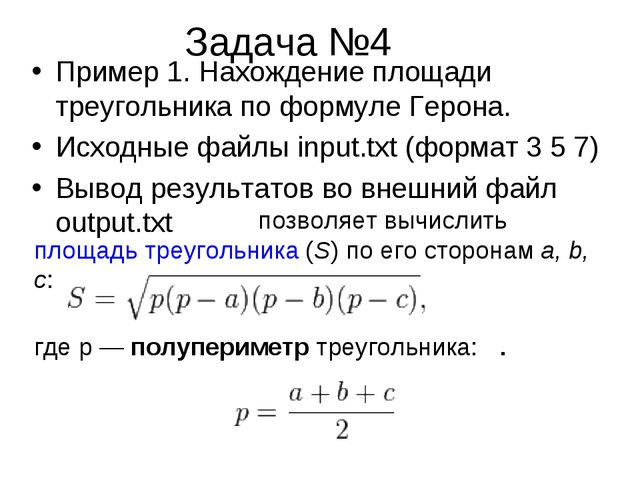 Пример 1. Нахождение площади треугольника по формуле Герона. Исходные файлы i...
