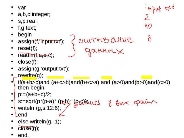 var a,b,c:integer; s,p:real; f,g:text; begin assign(f,'input.txt'); reset(f)...