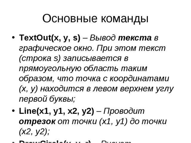 Основные команды TextOut(x, y, s) – Вывод текста в графическое окно. При этом...