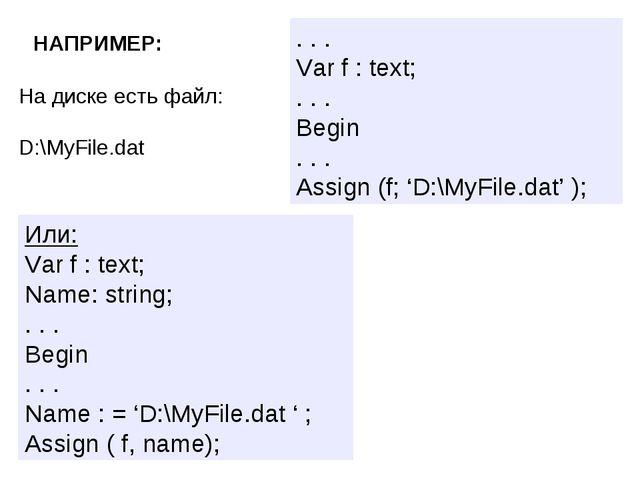 НАПРИМЕР: На диске есть файл: D:\MyFile.dat Или: Var f : text; Name: string;...