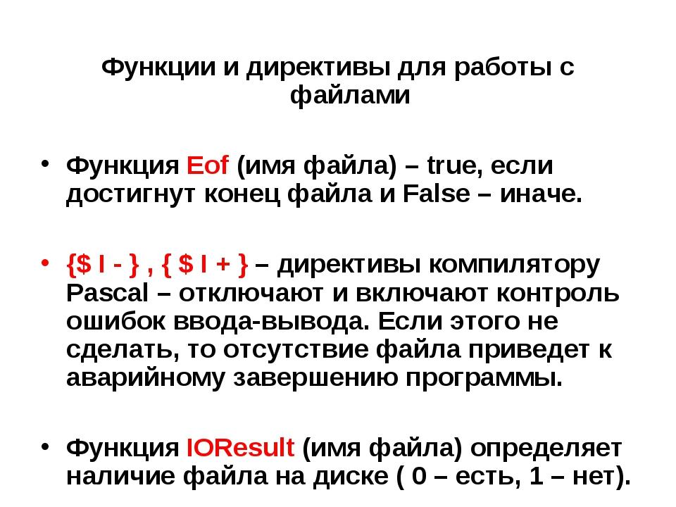 Функции и директивы для работы с файлами Функция Eof (имя файла) – true, есл...