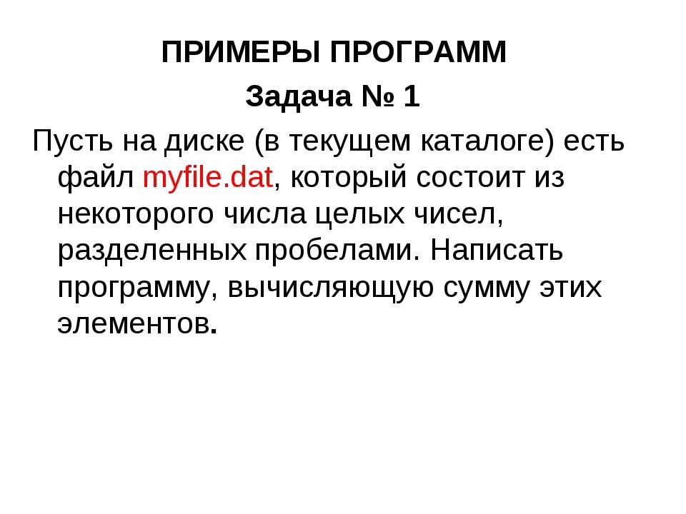 ПРИМЕРЫ ПРОГРАММ Задача № 1 Пусть на диске (в текущем каталоге) есть файл myf...