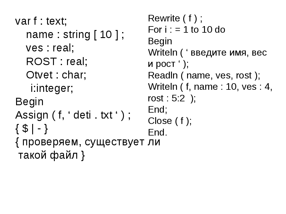 var f : text; name : string [ 10 ] ; ves : real; ROST : real; Otvet : cha...