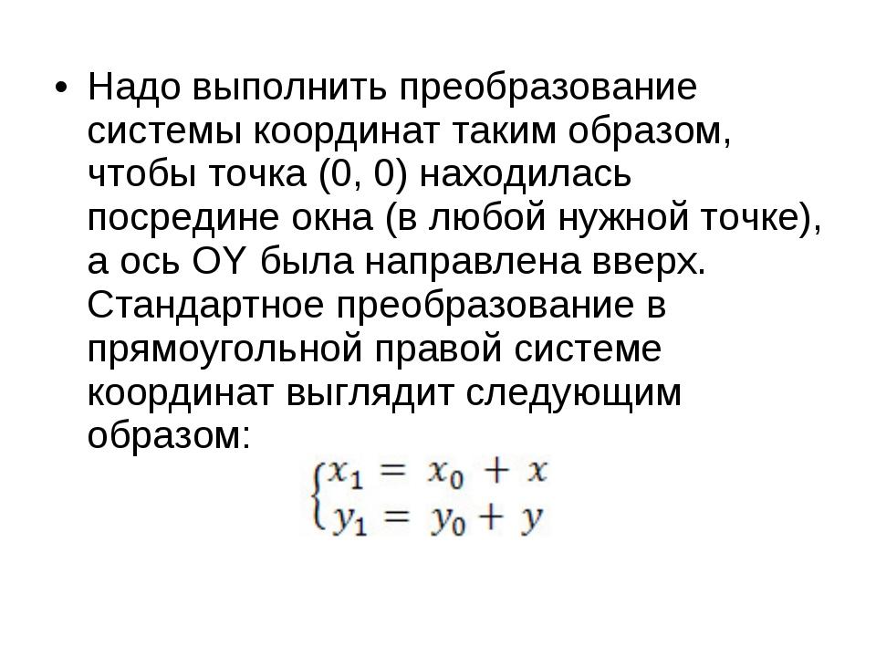 Надо выполнить преобразование системы координат таким образом, чтобы точка (0...