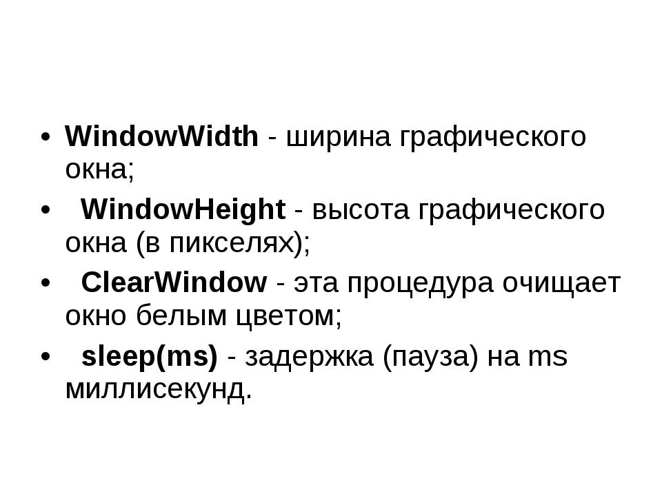 WindowWidth - ширина графического окна; WindowHeight - высота графического ок...
