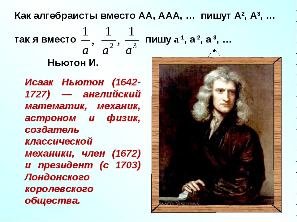 Исаак Ньютон (1642-1727) — английский математик, механик, астроном и физик, с...
