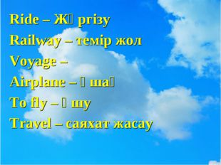 Ride – Жүргізу Railway – темір жол Voyage – Airplane – ұшақ To fly – ұшу Trav