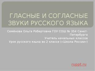 ГЛАСНЫЕ И СОГЛАСНЫЕ ЗВУКИ РУССКОГО ЯЗЫКА Семёнова Ольга Робертовна ГОУ СОШ №