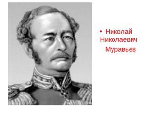 Николай Николаевич Муравьев