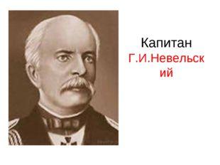 Капитан Г.И.Невельский