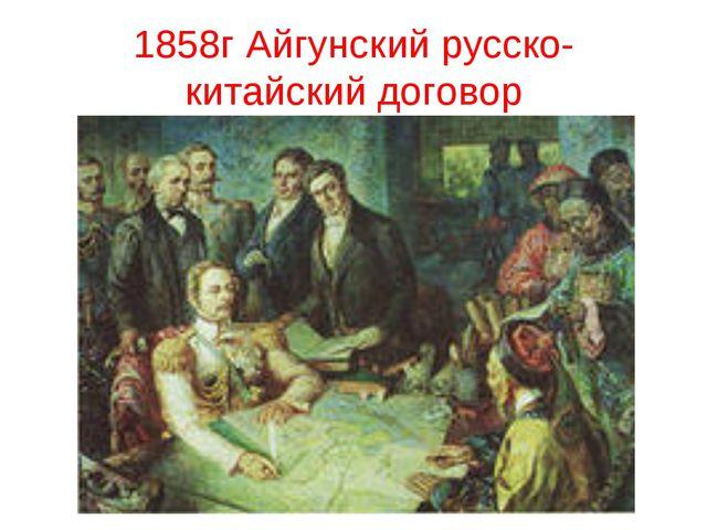 1858г Айгунский русско-китайский договор
