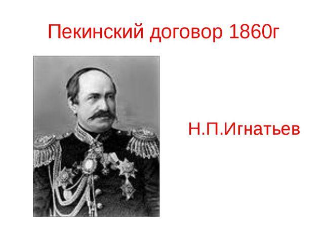Пекинский договор 1860г Н.П.Игнатьев