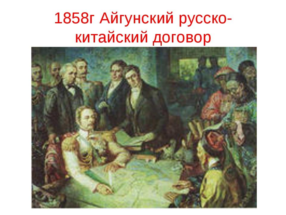Картинки айгунского договора