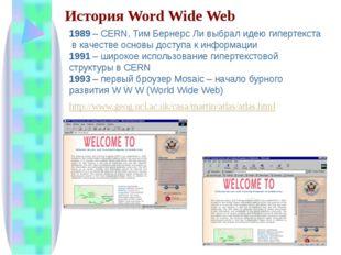Технические и программные ресурсы Интернета Из чего состоит Интернет (ресурсы