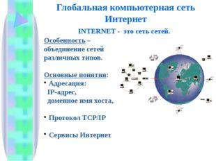 Технические ресурсы Интернета Провайдер – это организация, предоставляющая ус