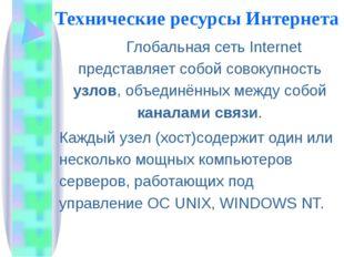 Технические ресурсы Интернета Адресация в сети Каждый компьютер имеет свой ун