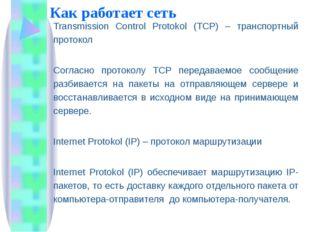 Технические ресурсы Интернета В имени компьютера может быть любое число домен