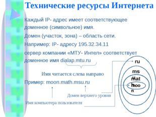 Способы подключения пользователей к сети Internet. В Internet имеется несколь