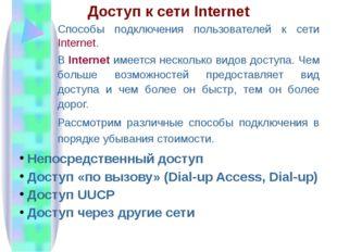 Доступ «по вызову» позволяет получить доступ к Интернет при получении логичес