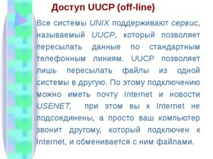 Строение IP-пакета Адрес, обр.адрес, N, время жизни Данные Некоторые свойства