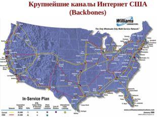 Крупнейшие каналы Интернет США (Backbones) Крупнейшие каналы Интернет США (Ba