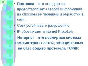 Протокол – это стандарт на предоставление сетевой информации, на способы её п