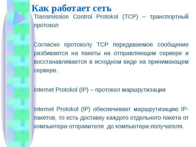 Технические ресурсы Интернета В имени компьютера может быть любое число домен...