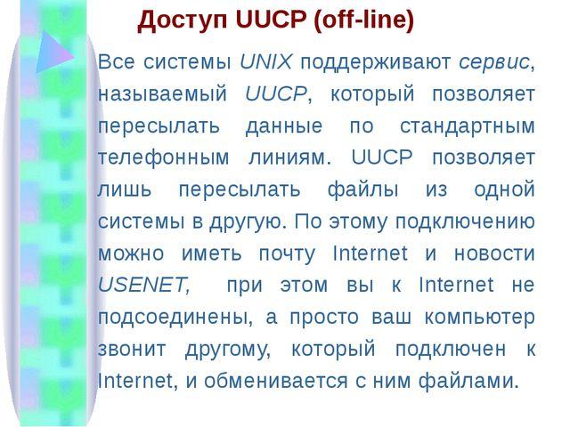 Строение IP-пакета Адрес, обр.адрес, N, время жизни Данные Некоторые свойства...