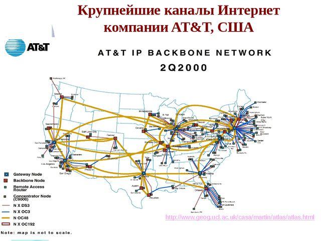 http://www.geog.ucl.ac.uk/casa/martin/atlas/atlas.html Крупнейшие каналы Инт...
