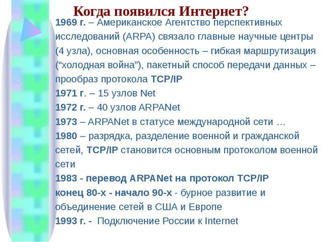 1969 г. – Американское Агентство перспективных исследований (ARPA) связало гл...
