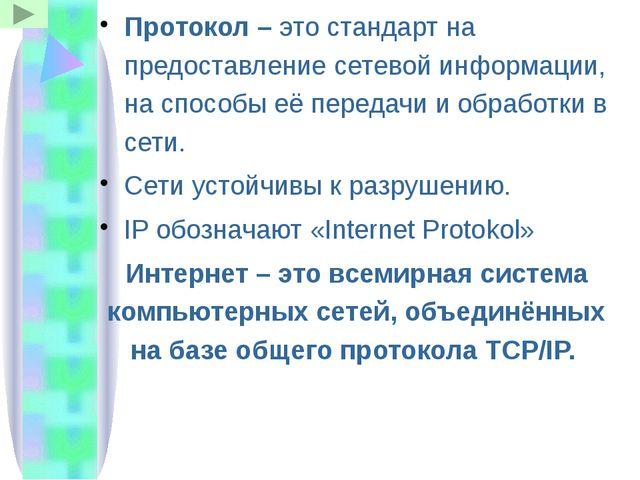 Протокол – это стандарт на предоставление сетевой информации, на способы её п...