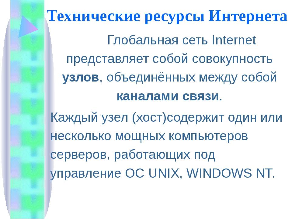 Технические ресурсы Интернета Адресация в сети Каждый компьютер имеет свой ун...