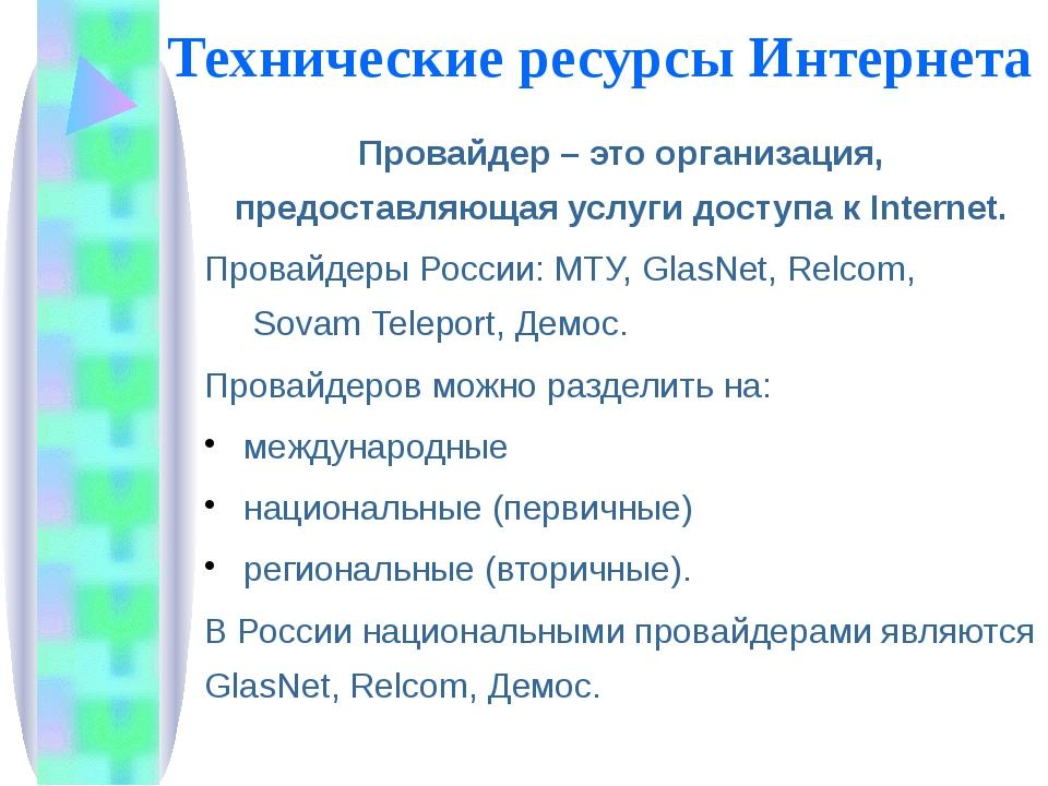Как работает сеть Transmission Control Protokol (TCP) – транспортный протокол...