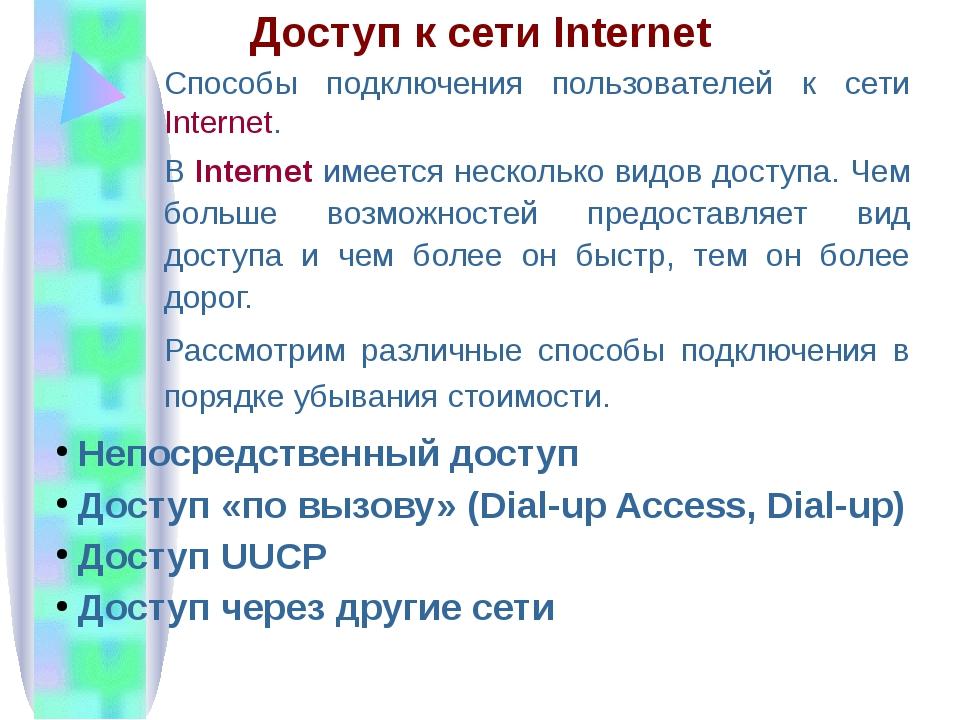 Доступ «по вызову» позволяет получить доступ к Интернет при получении логичес...