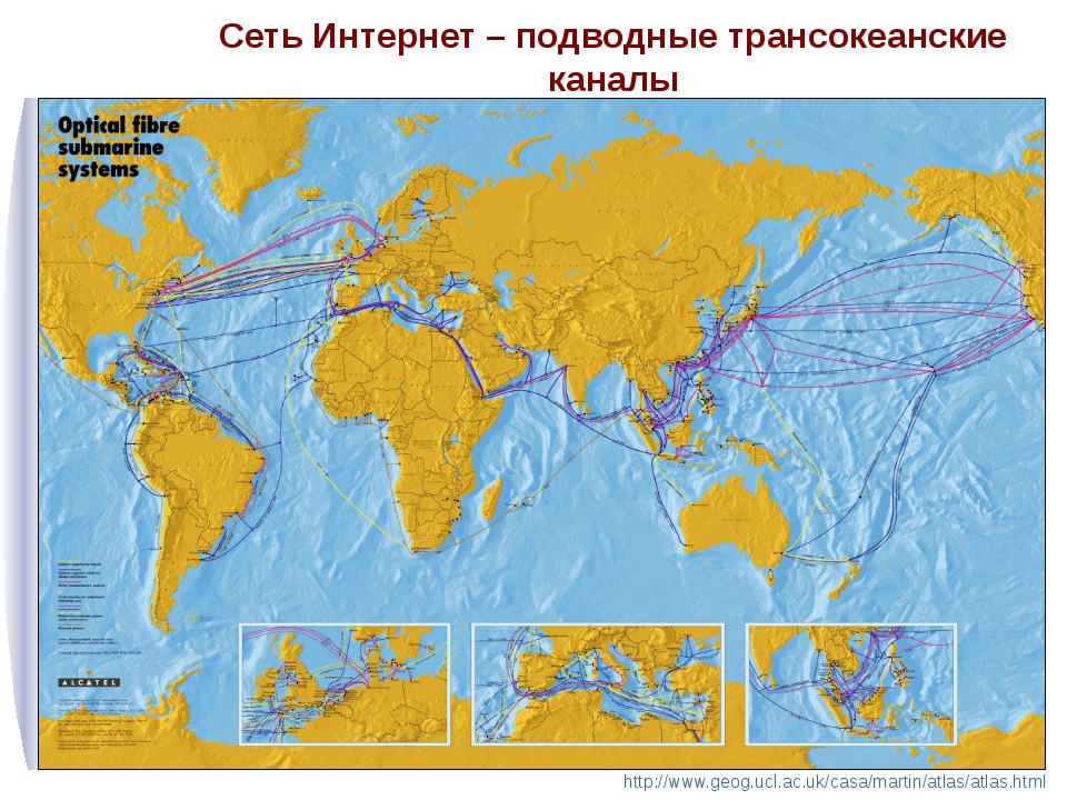 Сеть Интернет – подводные трансокеанские каналы http://www.geog.ucl.ac.uk/cas...