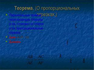 Теорема. (О пропорциональных отрезках.) Параллельные прямые, пересекающие сто
