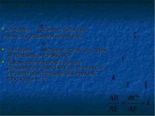 Отношение показывает, сколько раз отрезок AE укладывается в отрезке АВ, а от