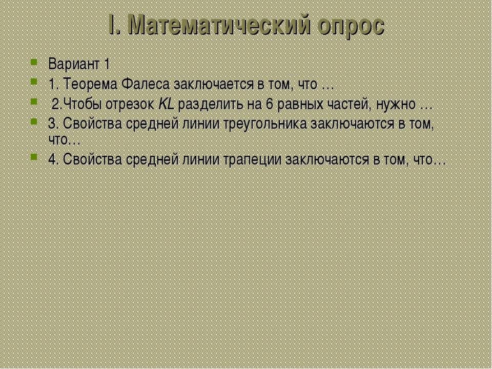 I. Математический опрос Вариант 1 1. Теорема Фалеса заключается в том, что …...