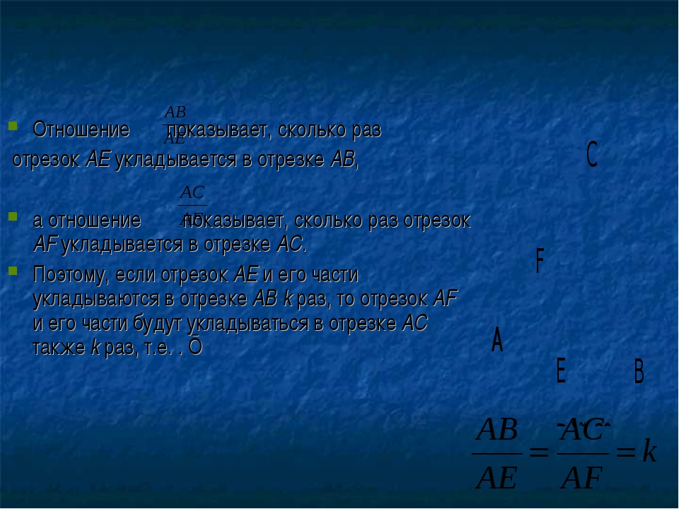 Отношение показывает, сколько раз отрезок AE укладывается в отрезке АВ, а от...
