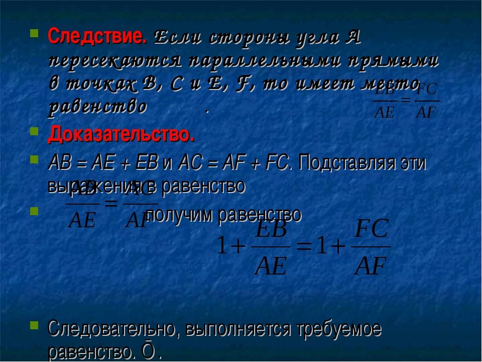 Следствие. Если стороны угла А пересекаются параллельными прямыми в точках В,...