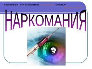 Наркомания - это многолетнеенаслаждениесмертью. Франсуа Мориак