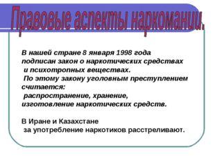 В нашей стране 8 января 1998 года подписан закон о наркотических средствах и