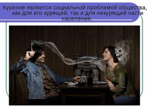 Курение является социальной проблемой общества, как для его курящей, так и дл