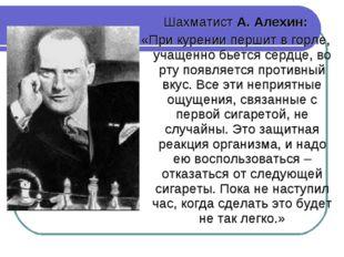 Шахматист А. Алехин: «При курении першит в горле, учащенно бьется сердце, во