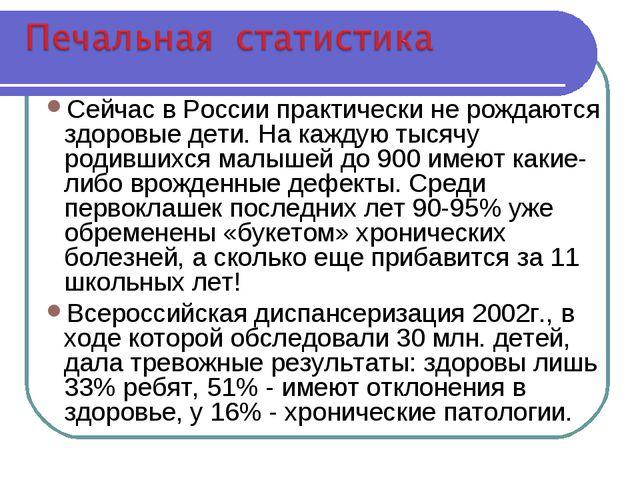 Сейчас в России практически не рождаются здоровые дети. На каждую тысячу роди...