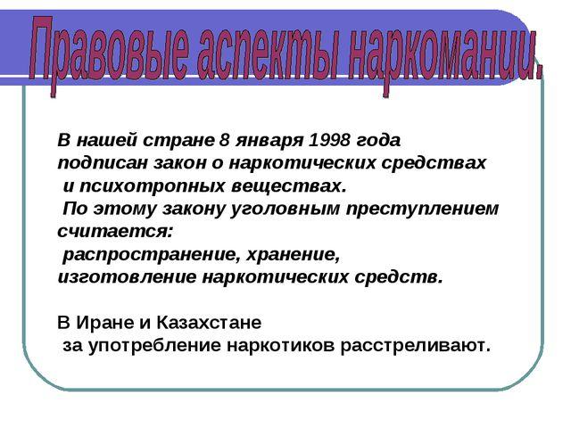 В нашей стране 8 января 1998 года подписан закон о наркотических средствах и...
