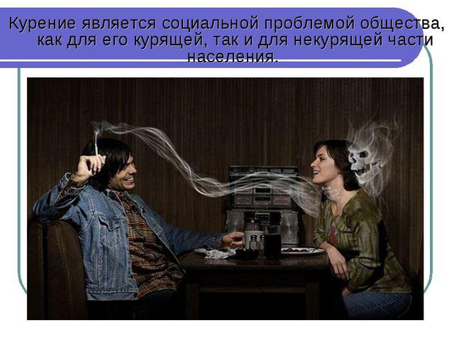 Курение является социальной проблемой общества, как для его курящей, так и дл...