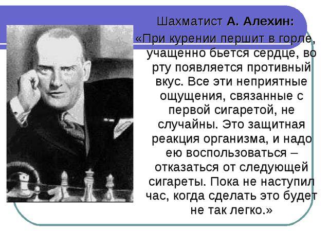 Шахматист А. Алехин: «При курении першит в горле, учащенно бьется сердце, во...