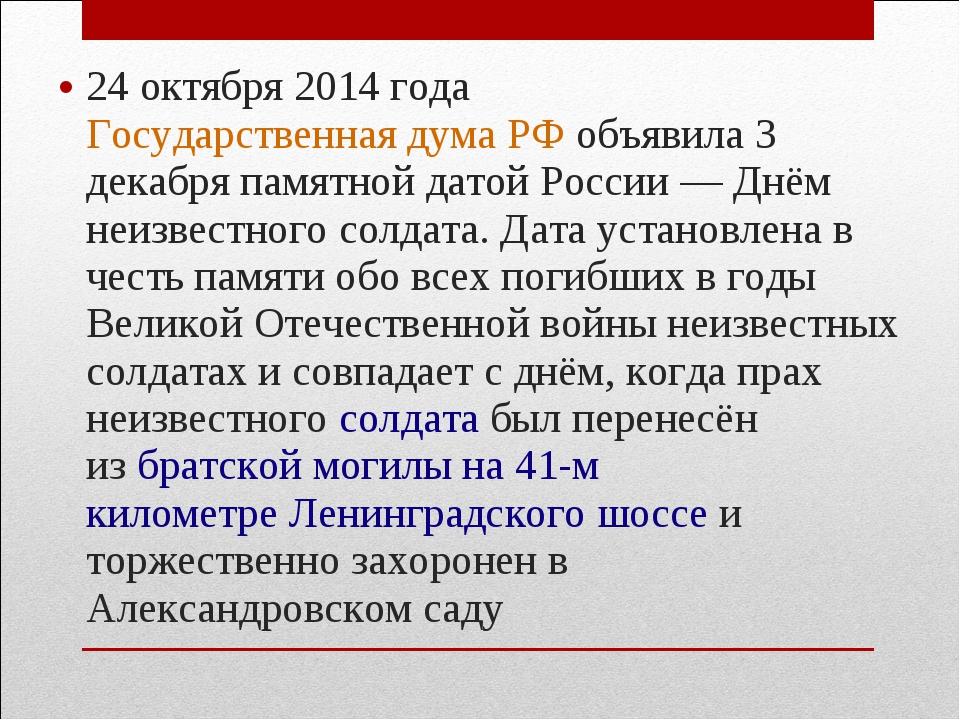 24 октября 2014 годаГосударственная дума РФобъявила 3 декабря памятной дато...